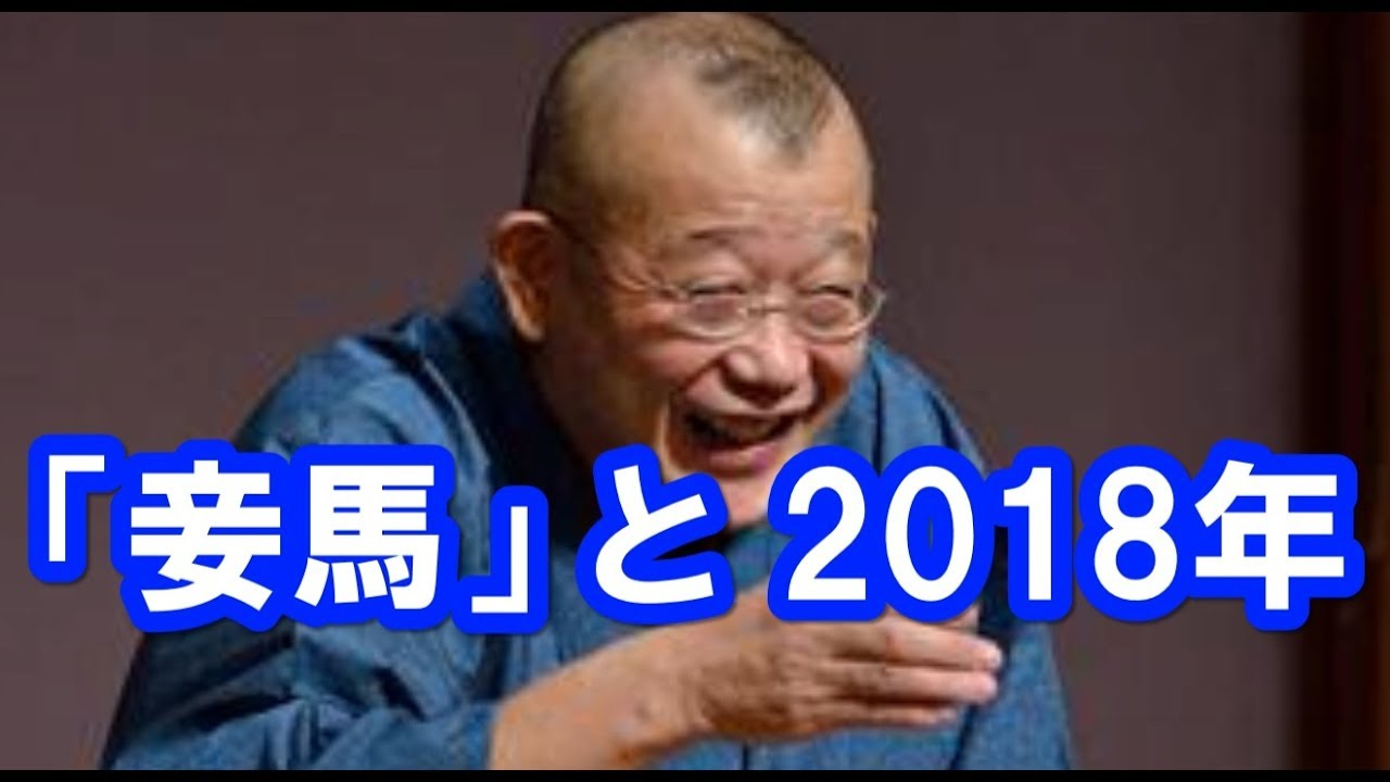 笑福亭鶴瓶 落語「妾馬(八五郎...