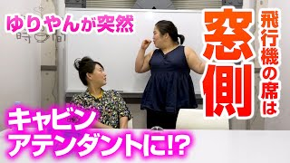 ゆりやん「My name is Jody」 #友近「My name is Harry Potter」 英会話...