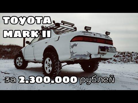 ШОК!!! Toyota Mark 2 за 2,3 миллиона рублей!!! Обзор правильного Марка!!!