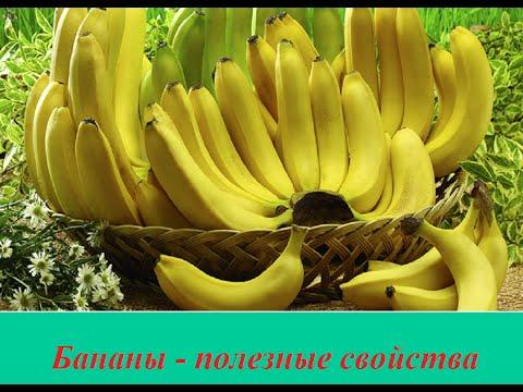 Полезные свойства бананов и противопоказания :: Польза и вред