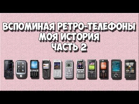 Вспоминая ретро-телефоны - МОЯ ИСТОРИЯ часть - 2