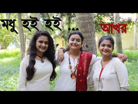 Modhu Hoi Hoi II   AAKHOR II   Folk Song of Chattagram  II Contact : aakhor@gmail.com