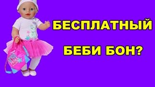 видео Купить куклу Baby Born (Беби Бон) от Zapf Creation на Toy.ru