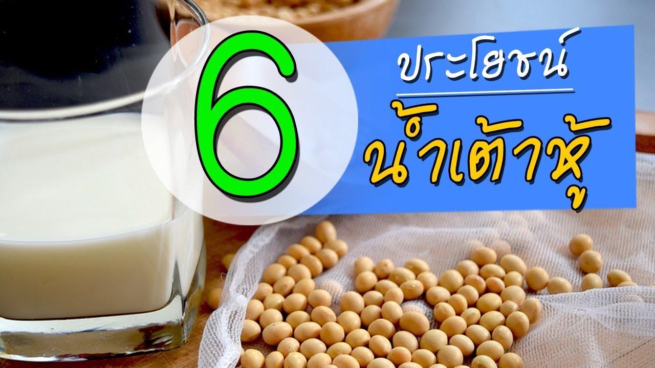 6 คุณประโยชน์ของน้ำเต้าหู้ (ดีต่อสุขภาพมาก)