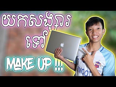 យកសង្សារទៅ Makeup !!!! - Cambodia Vlog 2018