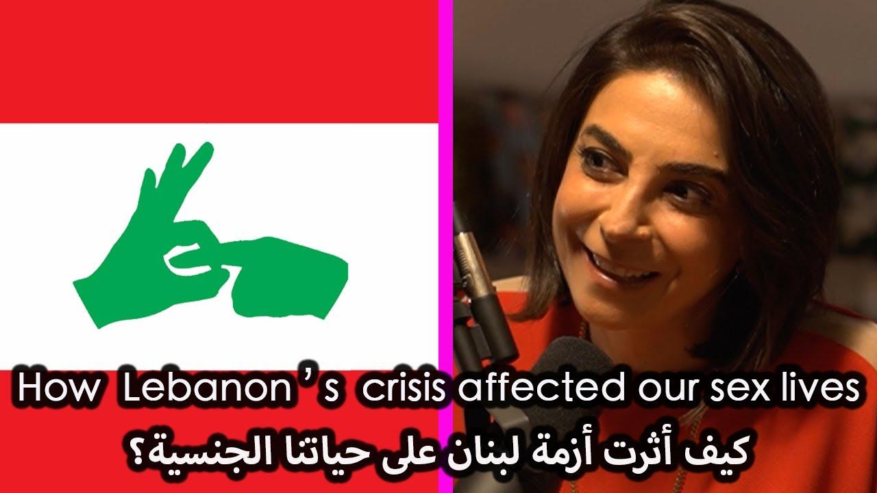 How Lebanon's crises affected sex lives | كيف أثرت أزمة لبنان على حياتنا الجنسية؟
