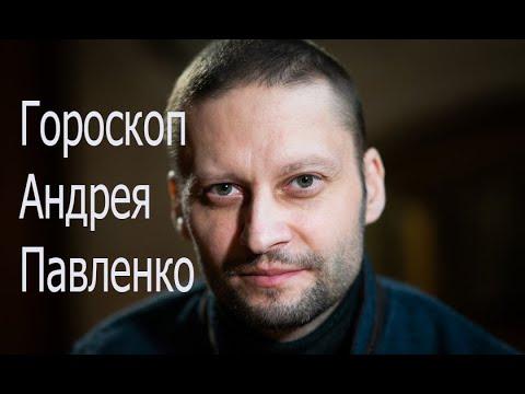 Гороскоп Андрея Павленко. Астролог Елена Бэкингерм.