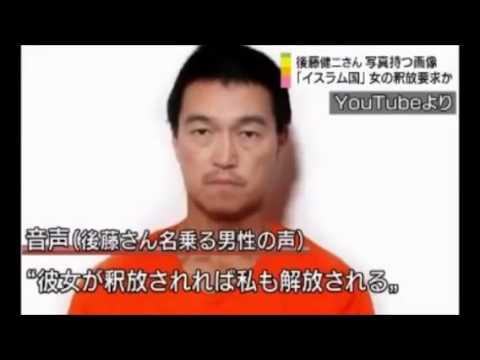 イスラム国が日本人拘束 | Trito...