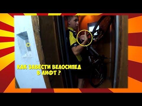 Как перевезти  велосипед в маленьком лифте