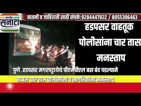 PUNE |HADPSAR MAGARPATTA मध्ये PMPML BUS बंद पडल्याने तब्बल चार तास वाहतूक कोंडी.