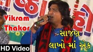 """Sajan Lakho Ma Ek"" - Vikram Thakor | HD | Live"