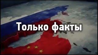 Как настраивает китай свой народ против России!
