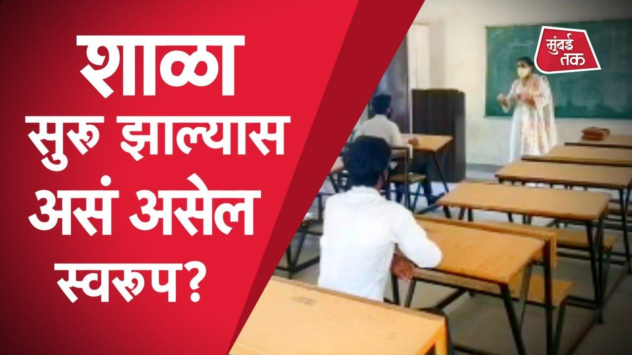 School Reopen: Corona नंतर काही राज्यांत शाळा सुरू, Maharashtra मध्ये कधी होणार?
