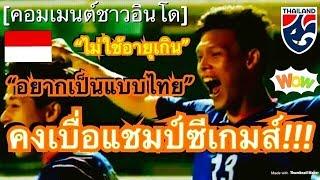 คอมเมนต์ชาวอินโดนีเซีย หลังทีมชาติไทยจะไม่ใช้ผู้เล่นอายุเกิน 22 ปี ในศึกฟุตบอลซีเกมส์ที่ฟิลิปปินส์