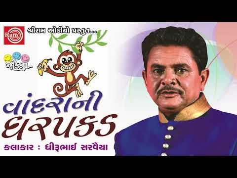 Vandrani Dharpakad ||Dhirubhai Sarvaiya ||New Gujarati Jokes 2017