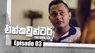 Encounter - එන්කවුන්ටර් | Episode 03 | 12 - 05 - 2021 | Siyatha TV Thumbnail