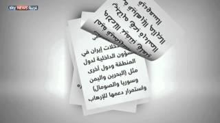 التعاون الإسلامي تدين تصريحات إيران التحريضية