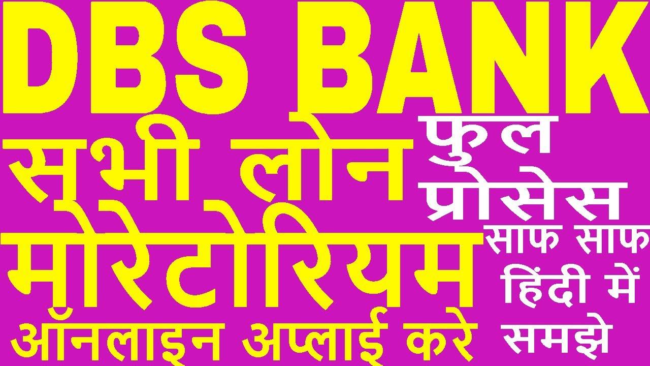 Digi Bank Personal Loan Moratorium Application Full ...