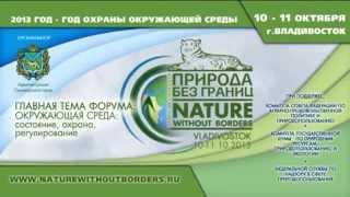 видео VII Международный форум «Экология»