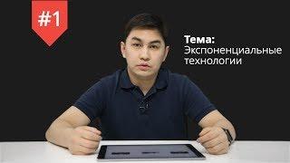"""tech.edu """"Экспоненциальные технологии"""""""