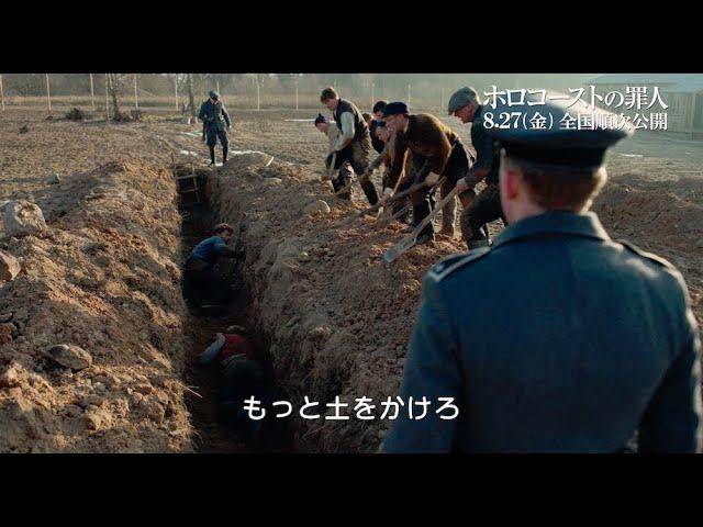 映画『ホロコーストの罪人』本編映像