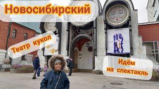 КУКОЛЬНЫЙ ТЕАТР / ПОШЛИ СМОТРЕТЬ СПЕКТАКЛЬ/Новосибирский областной театр кукол / НОВОСИБИРСК
