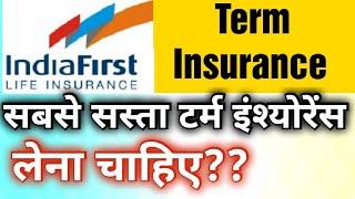 IndiaFirst Term Insurance (सबसे सस्ता टर्म इंश्योरेंस) | Cheapest Term Plan