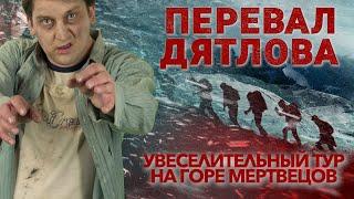ПЕРЕВАЛ ДЯТЛОВА. Что скрывает Гора Мертвецов спустя 60 лет, или почему сериал стоит смотреть?