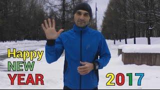 Польза бега и поздравление с новым годом 2017.