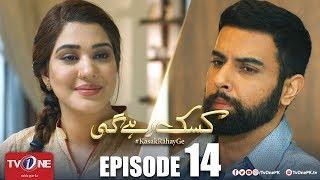 Kasak Rahay Ge   Episode 14   TV One Drama