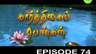 KARTHIGAI PENGAL |TAMIL SERIAL | EPISODE 74