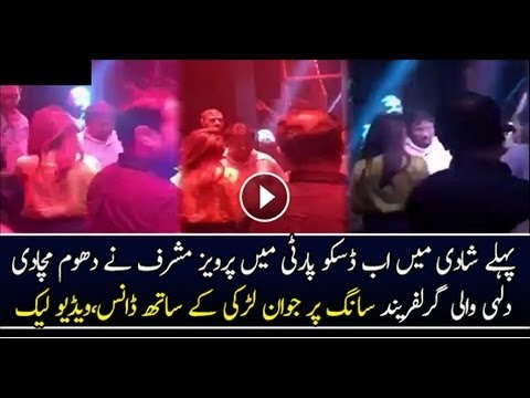 Pervez Musharraf dances on Bollwood song with Young Hot Girl, 2017 [World News channel]