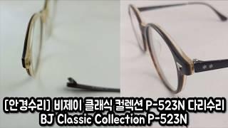 [안경수리] 비제이 클래식 컬렉션 (BJ Classic…