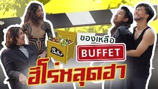 ของเหลือ-ep-5-ฮีโร่หลุดฮา-buffet