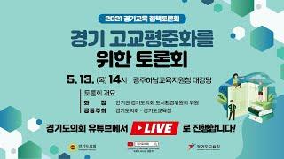 2021년 경기교육 정책토론회 - 경기 고교평준화를 위한 토론회 (5월 13일(목) 14시)