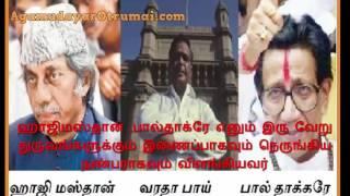 varathaa bai teaser Varadarajan Muniswami Mudaliar The Real Kabali thumbnail