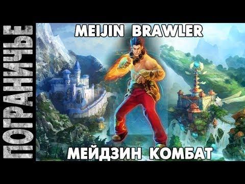видео: prime world - Мейдзин. meijin brawler. Комбат 22.01.14 (4)