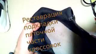 Реставрация кроссовок: стертая подкладка на пятках