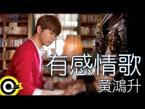 黃鴻升 Alien Huang【有感情歌Love Song】華視偶像劇 「巷弄裡的那家書店」片尾曲 Official Lyric Video