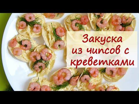 Закуска из чипсов с креветками - рецепты от well-cooked