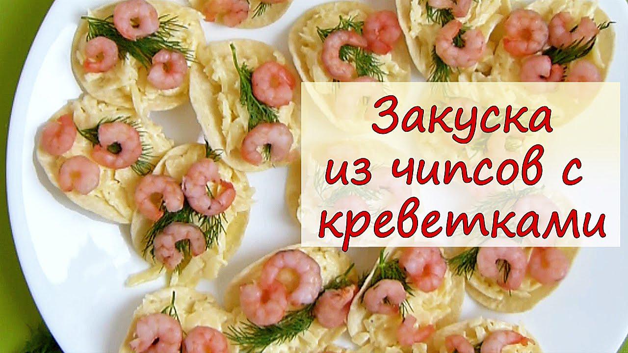 закуска на чипсах рецепт с морепродуктами