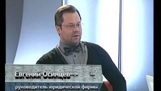 Юрист Евгений Осинцев: Ребенок -- тот же потребитель, ограничивать его не имеют права(, 2013-11-20T11:43:21.000Z)