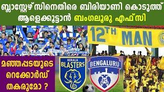 Bengaluru FC fans will serve Biriyani in the match against Kerala blasters | Oneindia Malayalam