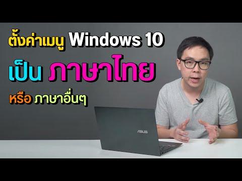 วิธีตั้งค่าเปลี่ยนระบบเมนูภาษาอังกฤษเป็นไทย หรือภาษาอื่นๆ บน Windows 10