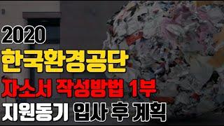 한국환경공단 채용ㅣ자소서 작성방법 1부. 지원동기 입사…