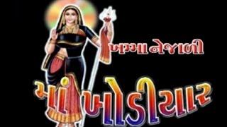 Khodiyar Maa Full Movie - Khamma Nejali Maa Khodiyar | Sangeet Rupak | Khodal Maa