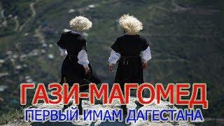 Гази-Магомед (Кази-Мулла) - первый Имам Дагестана. Кавказская война. Имамат.