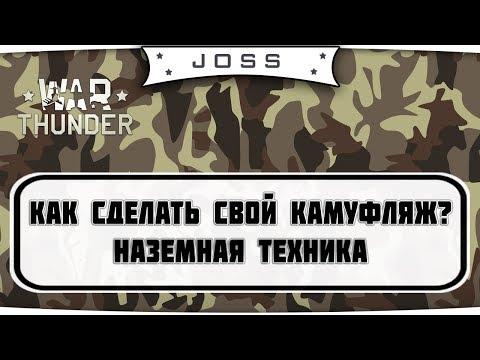 Как Сделать Свой Камуфляж? | War Thunder Наземная Техника