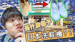 日本的洗鞋機??!!是什麼樣子??