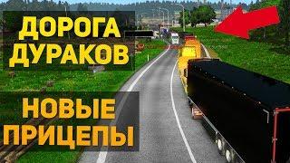 ДОРОГА ДУРАКОВ с НОВЫМИ ПРИЦЕПАМИ 1.32 - Euro Truck Simulator 2 Multiplayer